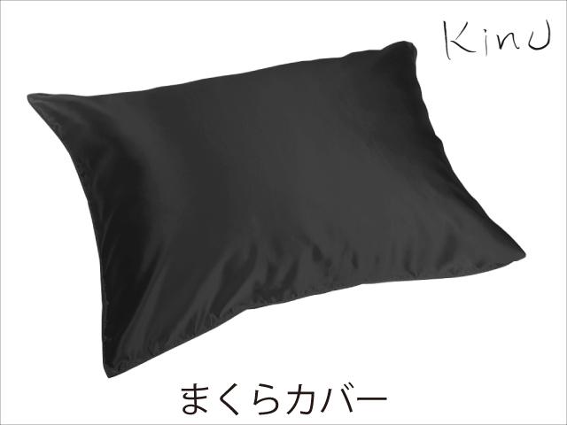 【規格外品】シルクサテンピロケース【枕カバー】Sサイズ カンガルー式内寸32cm×50cm【ブラック】クロネコDM便にて無料