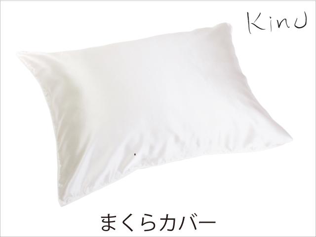 kinuシルクサテンピロケース【枕カバー】Mサイズ カンガルー式内寸43cm×63cm