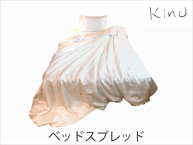 kinuシルクサテンベッドスプレッド【ベッドカバー】シングル_180cm×270cm