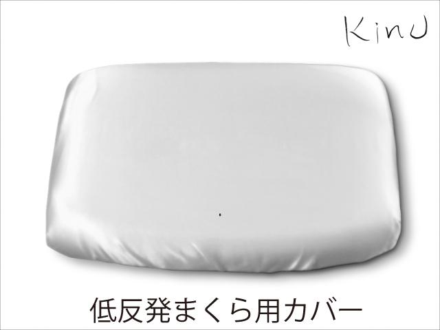 kinu 低反発ネックピロケース【枕カバー】幅40×奥行26×高さ7~4cm