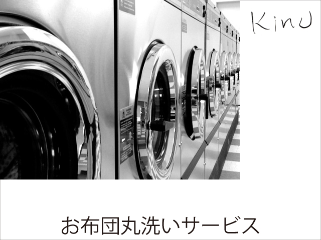 シルクまわた布団丸洗いサービスシングル_150cm×210cm