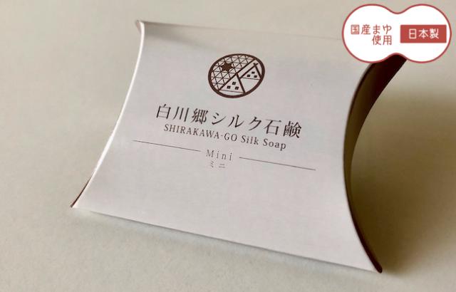白川郷シルク石鹸ミニ(クリックポスト対応サイズ)