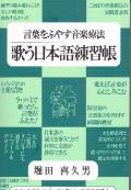 日本語練習帳