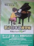 歌う日本語練習帳
