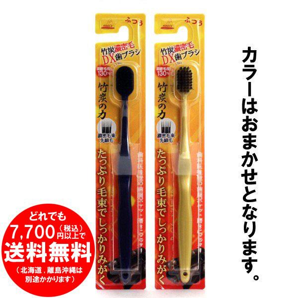 竹炭濃密毛DX歯ブラシ ワイドヘッド ふつう 先細毛 OA-808 [f]24