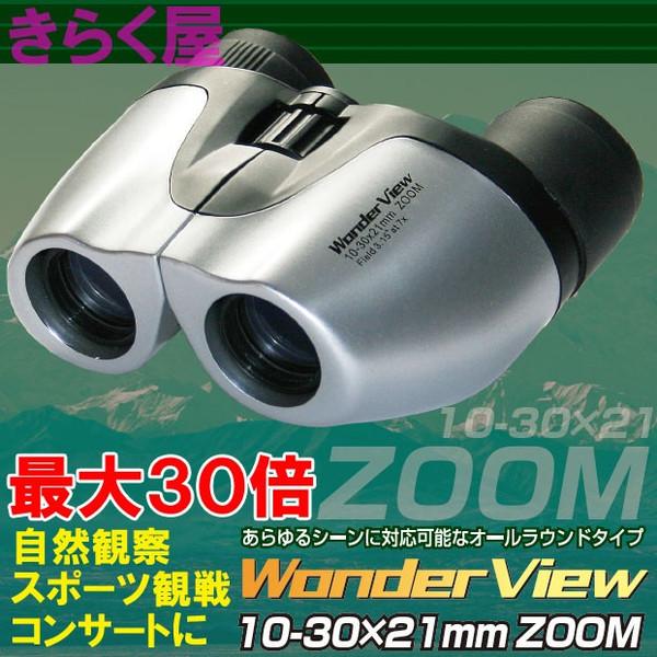 双眼鏡 ワンダービュー10-30×21mmZOOM