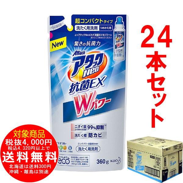 24個セット アタックNeo 抗菌EX Wパワー 詰替用 360g