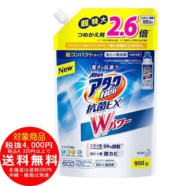 アタックNeo 抗菌EX Wパワー 詰替用 950g