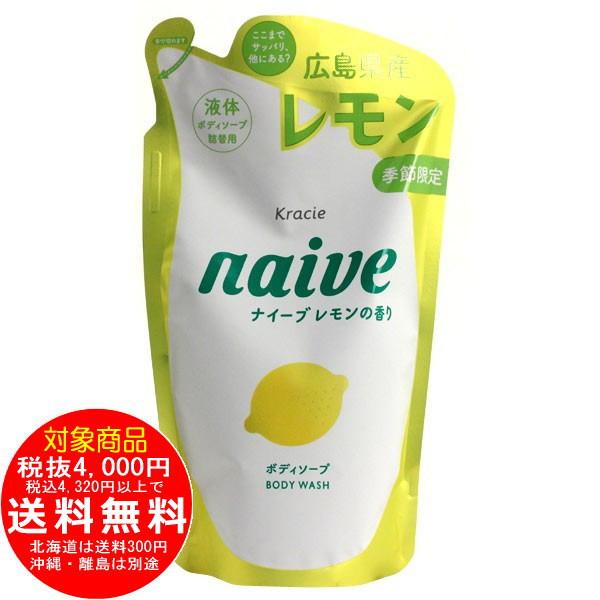 ナイーブ ボディソープ レモンの香り 詰替用 380mL