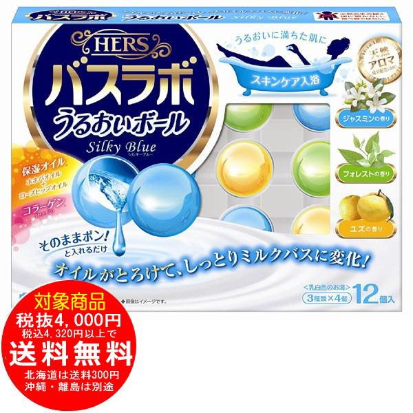 バスラボ うるおいボール シルキーブルー 12個入 (3種類x4個入) 入浴剤