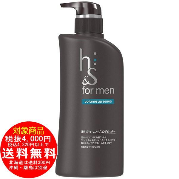 h&s for men コンディショナー ボリュームアップ ポンプ 520g