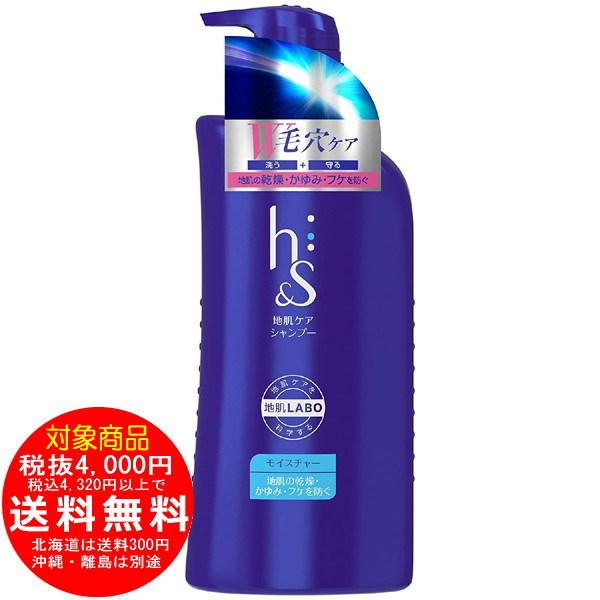 h&s シャンプー モイスチャー ポンプ 520mL