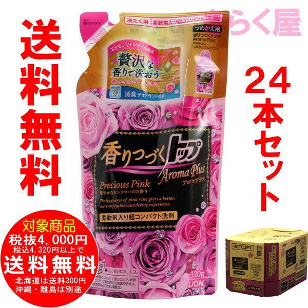 香りつづくトップPink24個