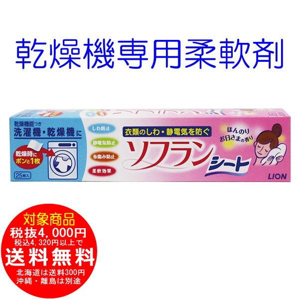 乾燥機用ソフラン シートタイプ柔軟剤 25枚