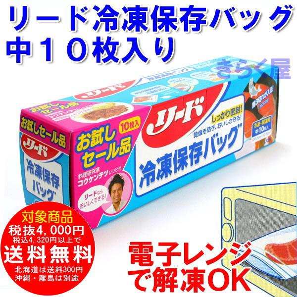 リード 冷凍保存バッグ中10枚 20.2x17.8cm