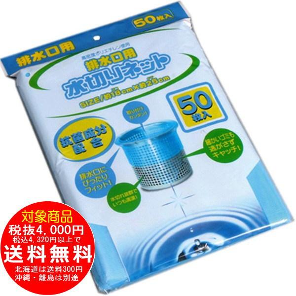 水切ネット 50P 排水口用