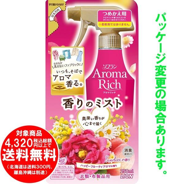 ソフランアロマリッチ香りのミスト 消臭・芳香剤 スカーレット