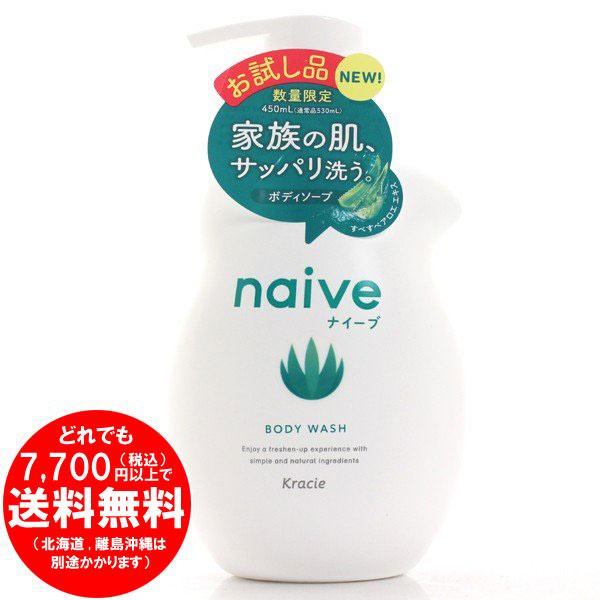 【完売】ナイーブ ボディソープ アロエエキス配合 お試し品 450mL