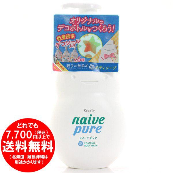【完売】ナイーブピュア 無添加 泡ボディソープ 赤ちゃんも一緒に使える ジャンボ550mL
