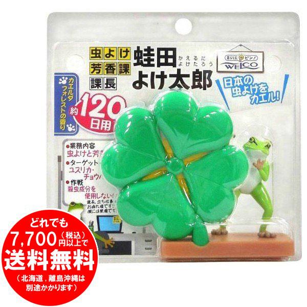 【完売】虫よけ芳香課課長 蛙田よけ太郎 120日用 [f]