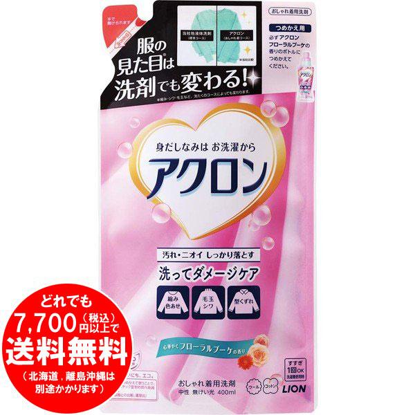 【完売】アクロン おしゃれ着洗剤 フローラルブーケの香り 詰め替え 400ml