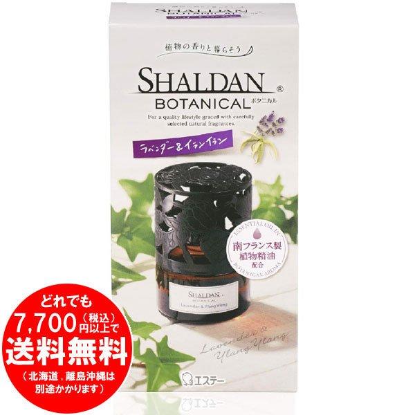 【完売】シャルダン SHALDAN BOTANICAL ボタニカル 芳香剤 部屋用 部屋 本体 ラベンダー&イランイラン 25mL[f]