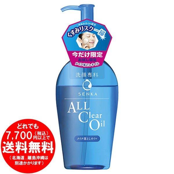 資生堂 洗顔専科 オールクリアオイル お試し容量 180mL