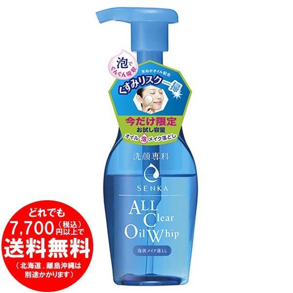 資生堂 洗顔専科 オールクリアオイル ホイップ お試し容量 120mL