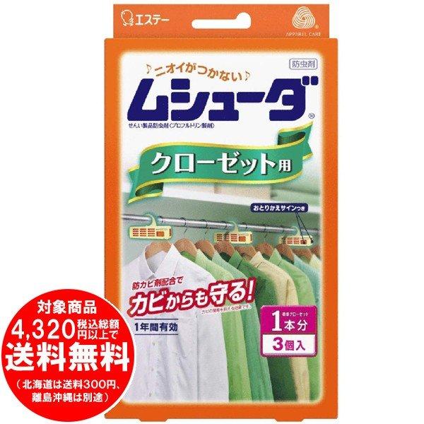ムシューダ 1年間有効 防虫剤 クローゼット用 3個入[f]