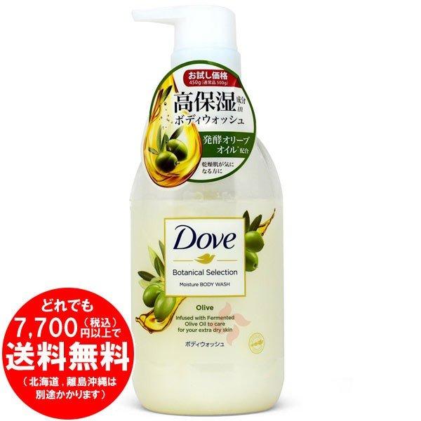 【完売】Dove ダヴ ボディウォッシュ ボタニカルセレクション オリーブ ポンプ 450g お試し[f]