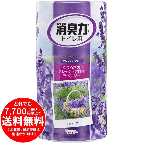 トイレの消臭力 消臭芳香剤 トイレ用 ラベンダーの香り 400mL