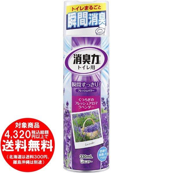 トイレの消臭力スプレー 消臭芳香剤 ラベンダーの香り 330mL[f]