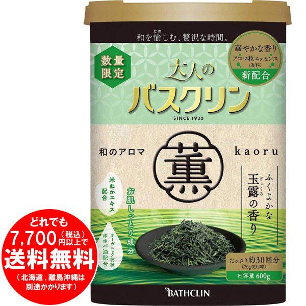 【完売】バスクリン 薫シリーズ ふくよかな玉露の香り にごりタイプ 600g