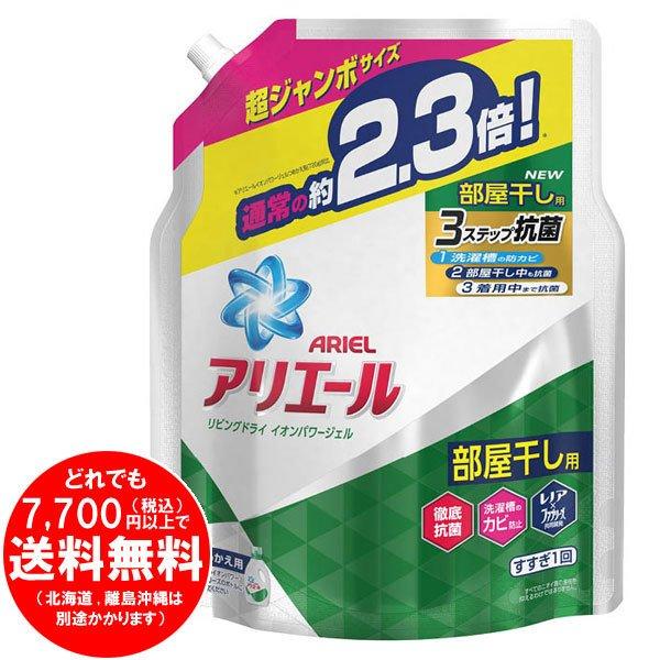 【完売】アリエール 洗濯洗剤 液体 部屋干し用 リビングドライイオンパワージェル 詰め替え 超ジャンボ 1.62kg