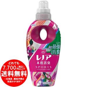 【完売】レノア 本格消臭 柔軟剤 スポーツ スプラッシュリリー 本体 530mL