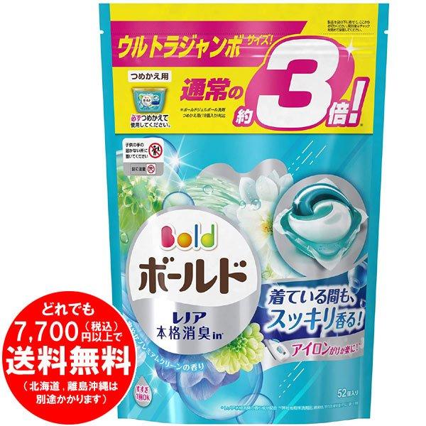 【完売】P&G ボールドジェルボール3D 爽やかプレミアムクリーン ウルトラジャンボサイズ 52個