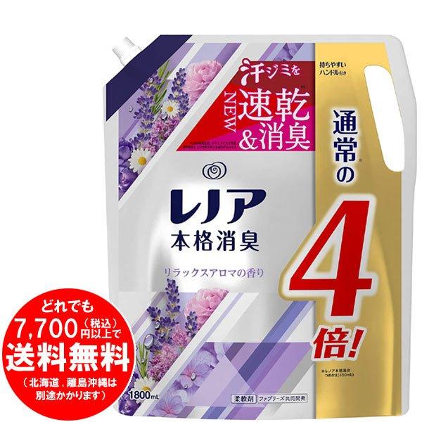【完売】レノア 本格消臭 柔軟剤 リラックスアロマ つめかえ 1800mL