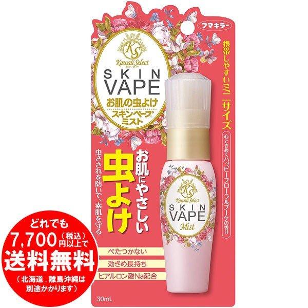 スキンベープ 虫除けスプレー ミストタイプ 30mL Kawaii Select ハッピーフローラルの香り[f]