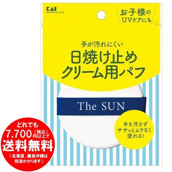 【完売】貝印 日焼け止めクリーム用パフ