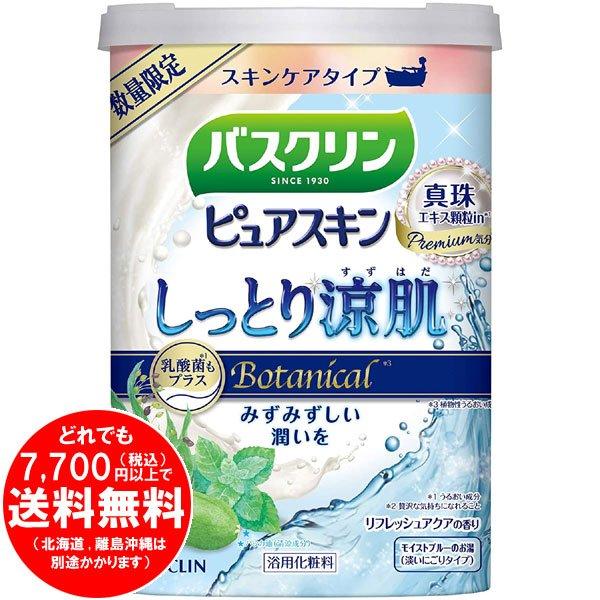 バスクリン ピュアスキン入浴剤 しっとり涼肌 リフレッシュアクアの香り スキンケア にごりタイプ 600g[f]