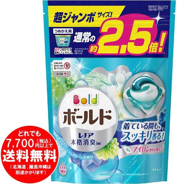 【完売】洗濯洗剤 ジェルボール3D 柔軟剤入り ボールド 爽やかプレミアムクリーン つめかえ 44個 超ジャンボサイズ