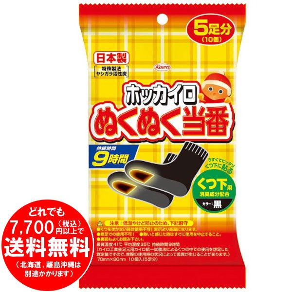 【完売】興和 ホッカイロ ぬくぬく当番 くつ下用 5足