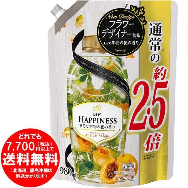 【完売】レノア ハピネス 柔軟剤 アプリコット&ホワイトフローラル つめかえ 980mL