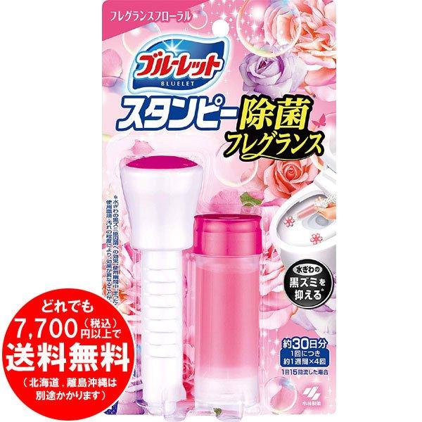 【完売】ブルーレットスタンピー トイレ洗浄剤 除菌フレグランス フローラルの香り 本体 約30日分