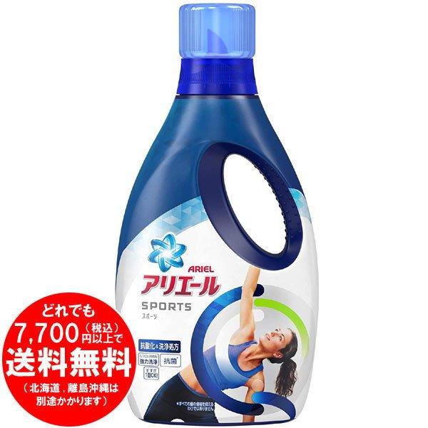 アリエール 液体 プラチナスポーツ 抗菌 洗濯洗剤 本体 750g