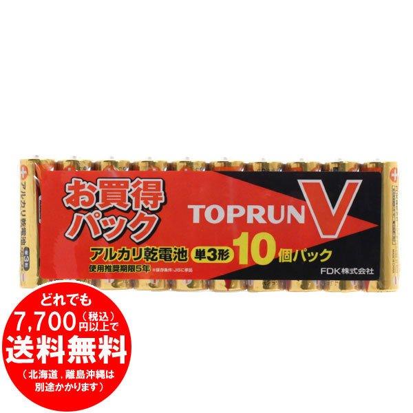 富士通 FDK アルカリ乾電池 TOPV 単3形10個パック お買得パック LR6(10S)TOPV2 単三電池
