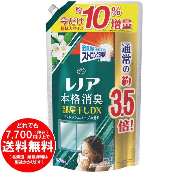 【完売】レノア 本格消臭 柔軟剤 部屋干しDX リフレッシュハーブ つめかえ用 1530mL
