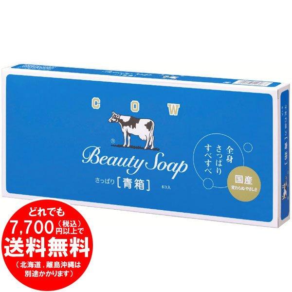 【完売】牛乳石鹸 カウブランド 青箱6個 510g