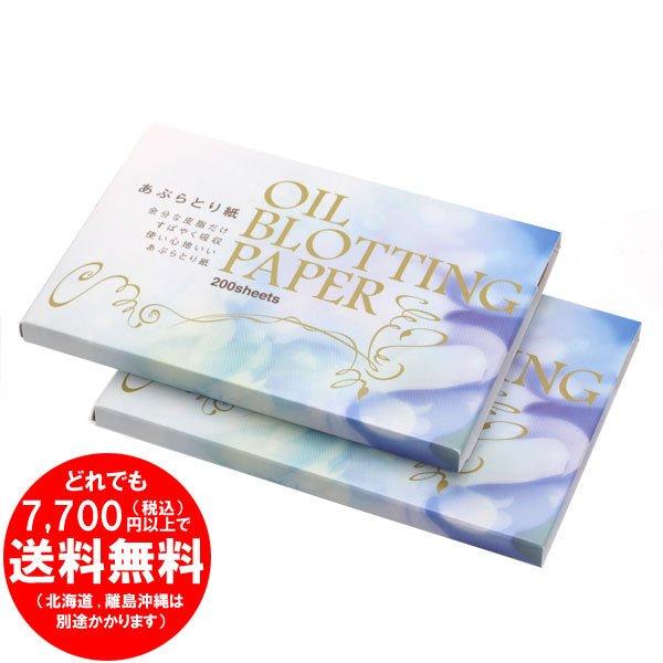 【完売】あぶらとり紙 200枚x2個パック 日本製