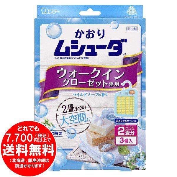 かおりムシューダ 1年間有効 防虫剤 ウォークインクローゼット専用 3個入 マイルドソープの香り